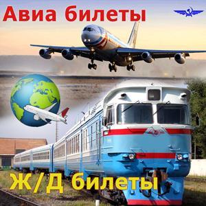 Авиа- и ж/д билеты Вологды