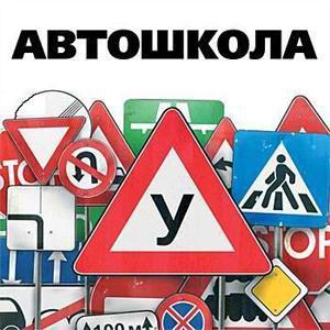 Автошколы Вологды
