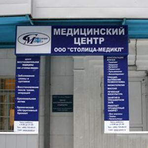 Медицинские центры Вологды