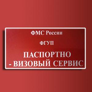 Паспортно-визовые службы Вологды