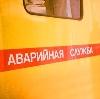 Аварийные службы в Вологде