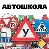 Автошколы в Вологде