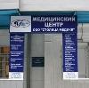 Медицинские центры в Вологде