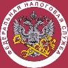 Налоговые инспекции, службы в Вологде