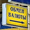 Обмен валют в Вологде