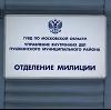 Отделения полиции в Вологде