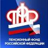 Пенсионные фонды в Вологде