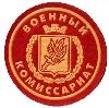 Военкоматы, комиссариаты в Вологде