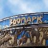 Зоопарки в Вологде