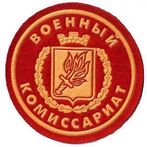 Военкоматы, комиссариаты Вологды