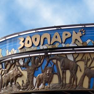 Зоопарки Вологды